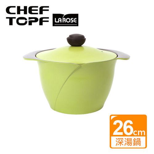 韓國 CHEF TOPF 玫瑰鍋【26cm 雙柄深湯鍋】