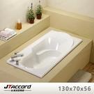 【台灣吉田】T118-130 壓克力浴缸(嵌入式空缸)130x70x56cm