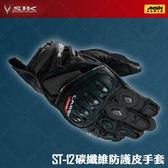 [中壢安信]SBK ST-12 黑 皮革長版 防摔手套 碳纖維 硬式護具 長手套 ST12