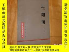 二手書博民逛書店罕見哲學史知識讀物《王陽明》Y3121 楊天石 編寫 中華書局