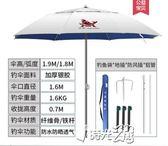 釣魚傘折疊防雨防曬釣傘雙層加固萬向遮陽傘漁具用品igo時光之旅
