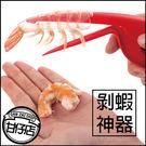剝蝦神器 剝蝦殼 工具 龍蝦 去皮器 懶...