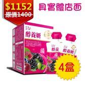 醇養妍新升級版(野櫻莓+維生素E) 10包/盒 四盒 賈靜文代言