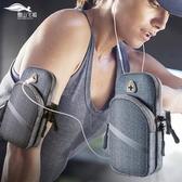跑步手機臂包戶外男女包運動臂套健身臂包手腕包【週年慶免運八折】
