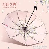 紅葉傘女晴雨兩用雨傘摺疊遮陽傘森系復古簡約太陽傘防曬防紫外線 NMS名購居家