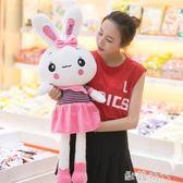 毛絨玩具兔子公仔布娃娃可愛玩偶床上睡覺抱枕女孩萌生日禮物女生  ◣歐韓時代◥