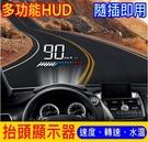 汽車專用【HUD多功能抬頭顯示器】水溫 時速顯示 轉速 OBD2 OBDII GPS 自動開關機