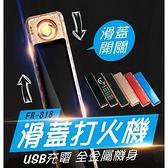 『時尚監控館』(FR-818) 滑蓋打火機 全金屬機身 USB充電防風打火機 點煙器 交換禮物 禮贈品