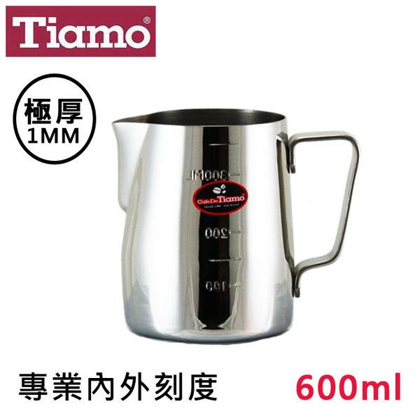 Tiamo正#304不鏽鋼拉花杯600ml內外刻度指示/鏡面拋光/SGS合格 奶泡杯 奶泡壺 咖啡器具 送禮【HC7075】