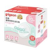 PIGEON 貝親 蘆薈精華防溢乳墊48+8片【佳兒園婦幼館】