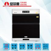 烘碗機台灣製造全機三年保固【愛菲爾eiffel】標準雙門落地烘碗機
