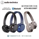 【94號鋪】鐵三角 ATH-WS330BT 無線耳罩式耳機(送收納袋+電影票)
