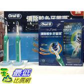 [COSCO代購] 百靈歐樂 B數位極凈電動牙刷雙握柄組 T3003 內含6支 TRIZONE 刷頭 _C97866