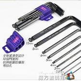 自行車內六角扳手套裝 便攜死飛山地車維修保養工具組合6角扳手 魔方數碼