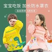 寶寶罩衣吃飯兒童圍裙畫畫衣圍兜防水反穿繪畫美術嬰兒幼兒園 【快速出貨】