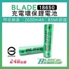 【刀鋒】BLADE充電環保鋰電池 現貨 當天出貨 2600mAh 18650 充電電池 鋰電池