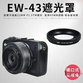 JJC 佳能EW-43遮光罩22mm f2 STM 佳能M3微單EF-M 22mm定焦鏡頭【台北之家】