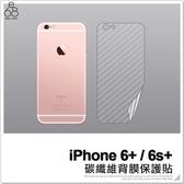 iPhone 6 Plus/6s Plus 碳纖維 背膜 背面保貼 背貼 軟膜 保護貼 手機貼 造型保護貼