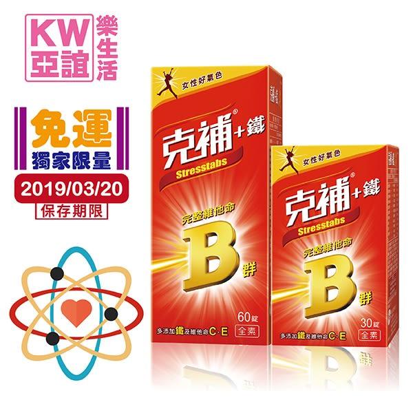 【福利品 即期品】克補B群+鐵 60+30錠 超值組 (保存期限2019/03/20)