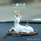 擺件 一路平安車載車內裝飾品小汽車擺件鹿創意家居高檔裝飾中控臺網紅【快速出貨】
