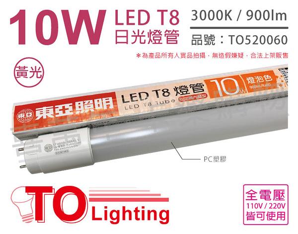 TOA東亞 LTU010-10AAL LED T8 10W 3000K 黃光 全電壓 2尺 日光燈管 塑膠管 _ TO520060