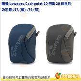 羅普 Lowepro Dashpoint 20 飛影 20 相機包 公司貨 L73 (藍) L74 (灰)