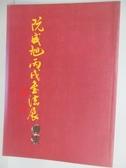 【書寶二手書T6/藝術_PAU】阮威旭丙戌書法展專集