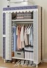 現代簡約衣櫃簡易布衣櫃鋼管加粗加固組裝經濟型布藝衣櫥收納家用 新年特惠