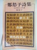 【書寶二手書T3/文學_BMF】鄭愁予詩集I:1951-1968