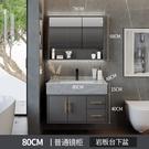 浴櫃 巖板一體盆衛浴室櫃組合現代簡約洗臉洗手盆輕奢衛生間洗漱台套裝【八折搶購】