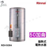 《林內牌》50加侖 電熱水器 REH系列 不銹鋼SUS材質 REH-5064