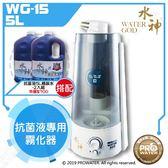 【旺旺】水神抗菌液專用霧化器5L WG-15+搭配抗菌液5Lx2入組★淨化空氣、抗菌