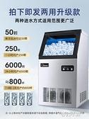 制冰機商用奶茶店大型酒吧家用小型全自動方冰機70/100kg ATF夢幻小鎮