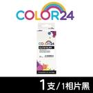 【COLOR24】for Canon CLI-781XLBK 相片黑色高容量相容墨水匣 /適用 TS9570/TS8270/TR8570/TS8170/TS8370