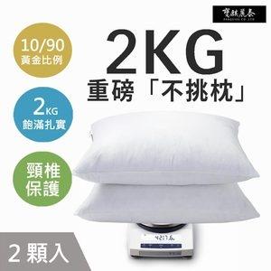 【MH家居】寶麒麗泰 2KG不挑枕-兩顆入-五星飯店選用的關鍵秘密
