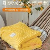 牛奶絨毛毯被子加厚加厚單人寢室珊瑚絨午睡毯法蘭絨【聚可愛】
