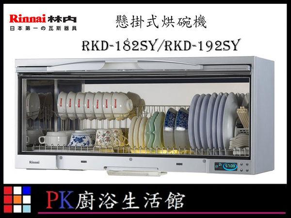 【PK廚浴生活館】 高雄林內牌 RKD-192SY 懸掛式 烘碗機 ☆臭氧殺菌 實體店面 可刷卡 另有 RKD-182SY