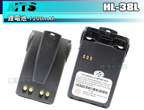 《飛翔無線》MTS HL-38L 無線電專用 原廠鋰電池 含背夾 1200mAh〔MTS-VU880 MTS-3188〕