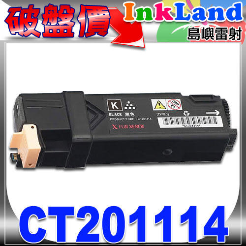 FUJI XEROX CT201114 相容碳粉匣(黑色) 【適用】C1110/C1110B【另有CT201115藍/CT201116紅/CT201117黃】