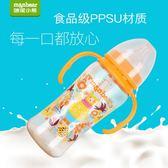 奶瓶咪呢小熊 嬰兒奶瓶ppsu耐摔寬口徑帶手柄防脹氣寶寶吸管奶瓶300mL 【好康八九折】