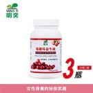 【明奕】蔓越莓益生菌(30粒/瓶)-3瓶...