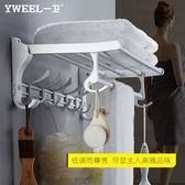 浴巾架  毛巾架太空鋁浴巾架浴室衛生間置物架折疊  伊蘿鞋包精品店
