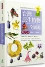 台灣原生植物全圖鑑第四卷:大戟科——薔薇科