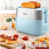 烤面包機家用早餐機全自動多功能吐司片多士爐小型烤箱土司 220v名購居家