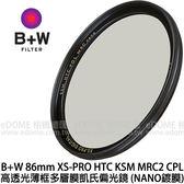 B+W 86mm XS-PRO HTCM KSM MRC2 CPL 高透光凱氏偏光鏡 贈原廠拭鏡紙 (0利率 免運 公司貨) NANO奈米鍍膜