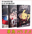 【萌萌噠】華為 HUAWEI MediaPad M3 (8.4吋) 3D彩繪浮雕平板保護套 側翻皮套 卡通塗鴉 支架 平板套