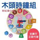 【粉紅豬小妹 木頭時鐘遊戲組】佩佩豬 peppa pig 聖誕禮物 兒童玩具 益智桌遊