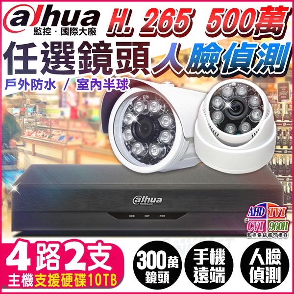 監視器攝影機 KINGNET 大華安防 4路2支 1080P 紅外線夜視 H.265 監控套餐 5MP 500萬 主機