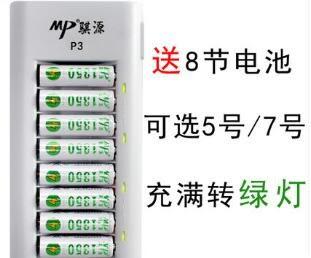 騏源8槽通用5號7號鎳氫充電電池充電器套裝玩具大容量五號七號8節