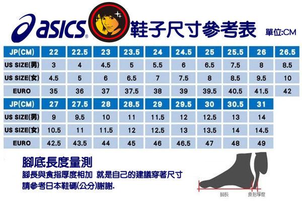 ASICS亞瑟士 虎走 男路跑鞋TARTHERZEAL 4 (藍*橘)  超輕量透氣  2016年新款